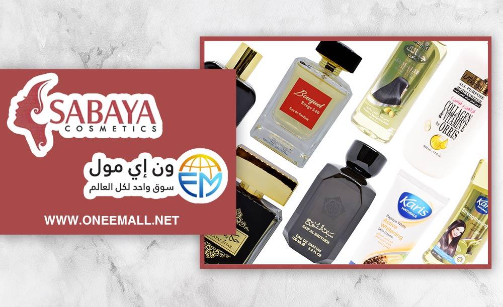 شركة صبايا للتجاره المحدوده ( SABAYA)  تنضم إلى منصة ون إي مول (OneEmall)